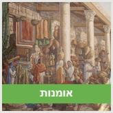 סיורי אומנות בירושלים