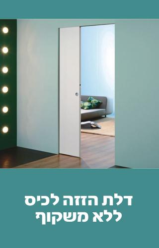 דלתות הזהה לכיס ללא משקוף
