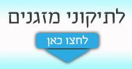 תיקוני מזגנים בחיפה