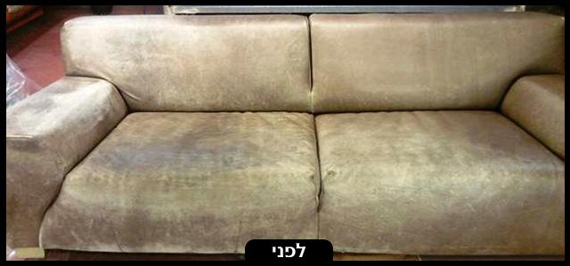 ספה לפני יקוי
