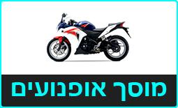 מוסך אופנועים