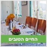 החיים הטובים סיורים קולינריים בירושלים