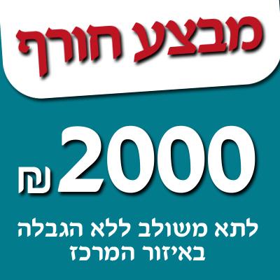 """מבצע חורף תא צילום 2000 ש""""ח לאירוע"""